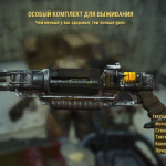 Пистолеты в Fallout 4