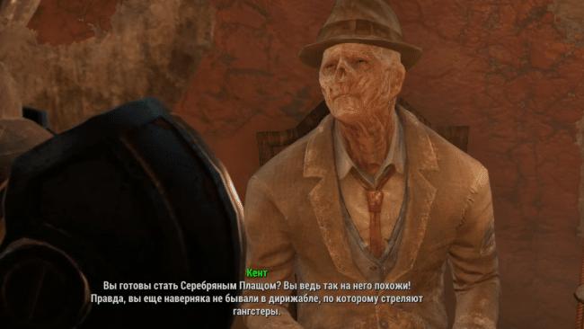 Серебряный плащ в Fallout 4