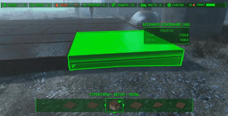 Сталь в Fallout 4