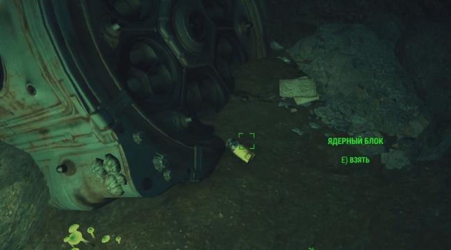 Ядерный блок в Fallout 4
