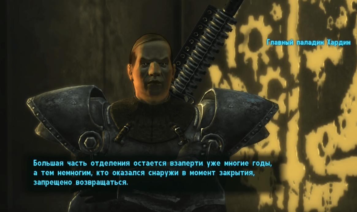 Братство Стали в Fallout New Vegas