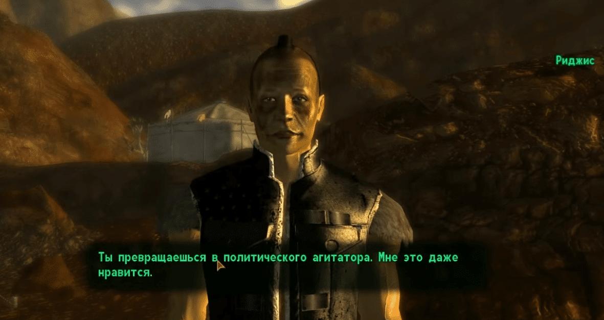 Квест Папаша (Fallout New Vegas)