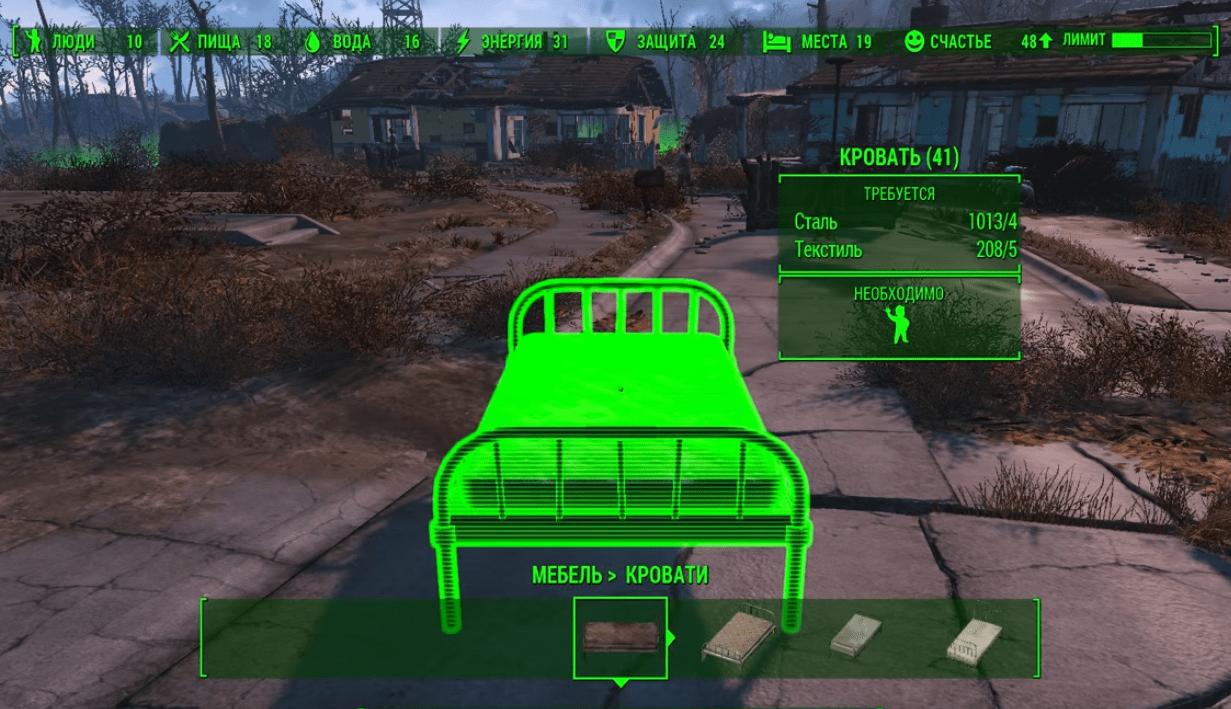 Строительство в Fallout 4