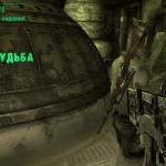 Тяжелая судьба (Fallout New Vegas)