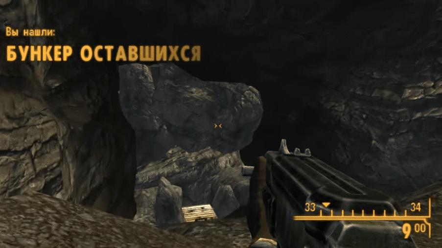 Локации Fallout New Vegas: Бункер Оставшихся