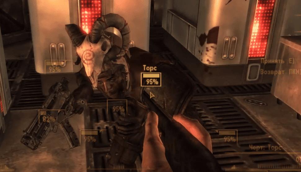 Банда Черти в Fallout New Vegas