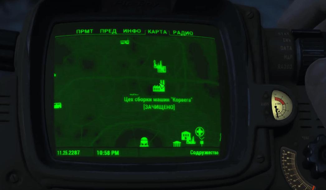 Где найти алюминий в Fallout 4?