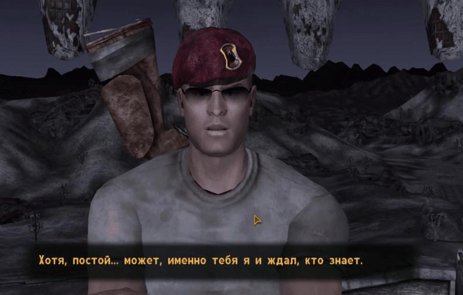 Напарники в Fallout New Vegas и дополнениях
