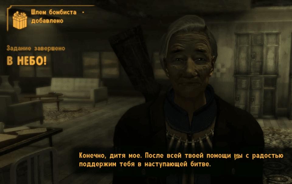 """Квесты Fallout New Vegas: """"В небо!"""""""