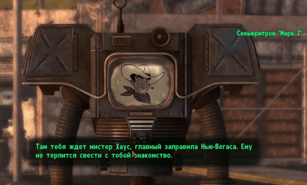 "Квесты Fallout New Vegas: ""Звонок"""