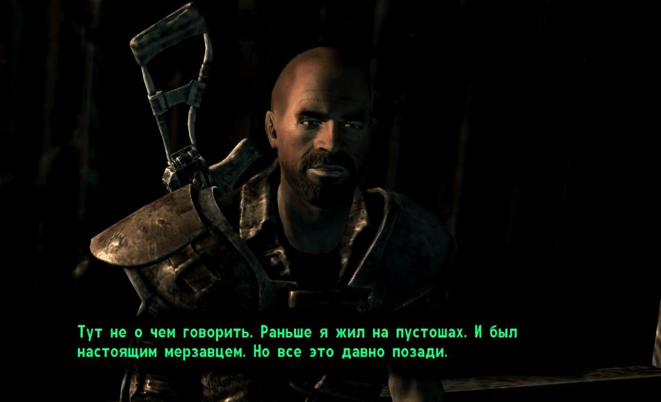 Напарники в Fallout 3
