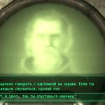Квест «Ограбление века» в Fallout New Vegas