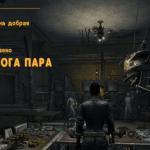 "Квесты Fallout New Vegas: ""Два сапога пара"""