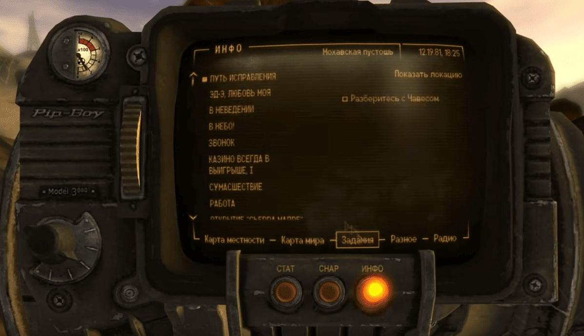 Квесты Fallout New Vegas: Путь исправления