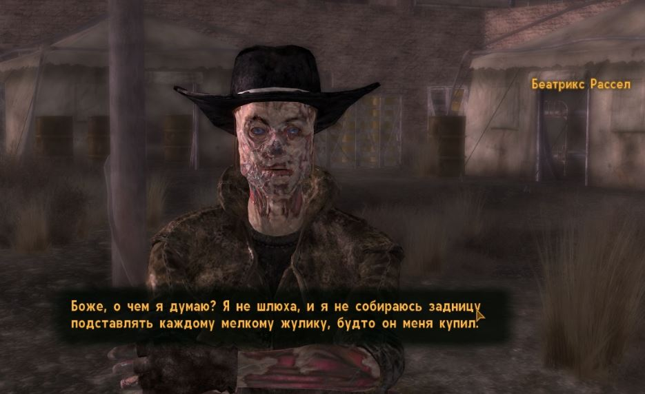 "Квесты Fallout New Vegas: ""Атомное танго"""