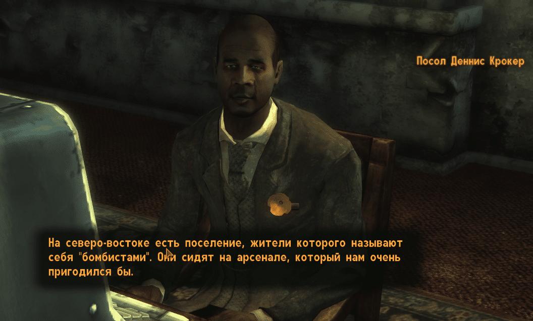 """Квесты Fallout New Vegas: """"Бомбисты"""""""