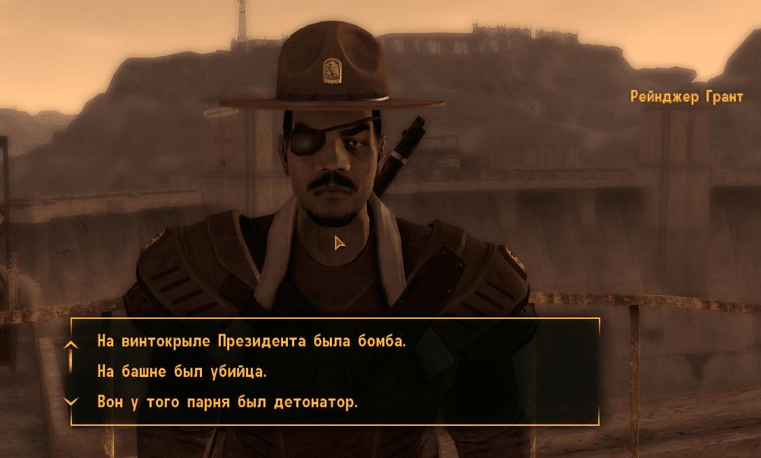 """Квесты Fallout New Vegas - """"Джокер: Завершающий штрих"""""""