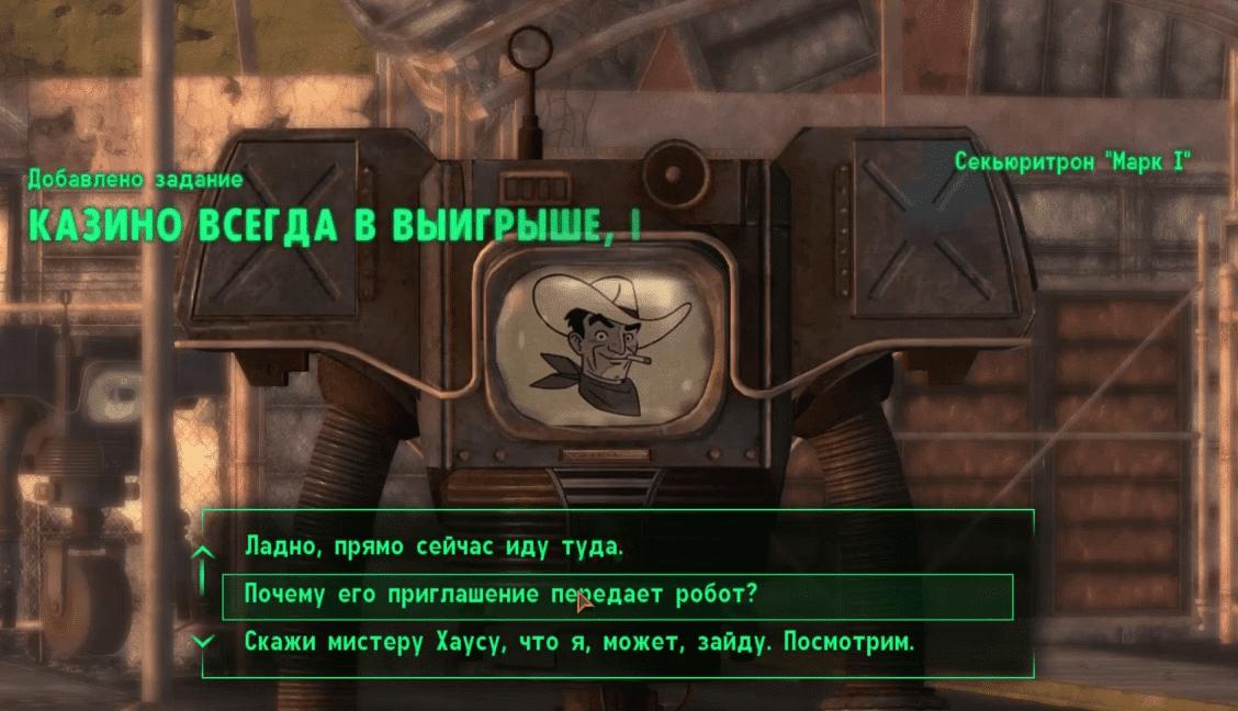 Fallout new vegas прохождения казино скачать песню кармен я на рулетку жизнь свою поставлю я в казино фортуна
