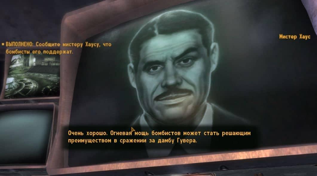 """Квесты Fallout New Vegas: """"Казино всегда в выигрыше, III"""""""