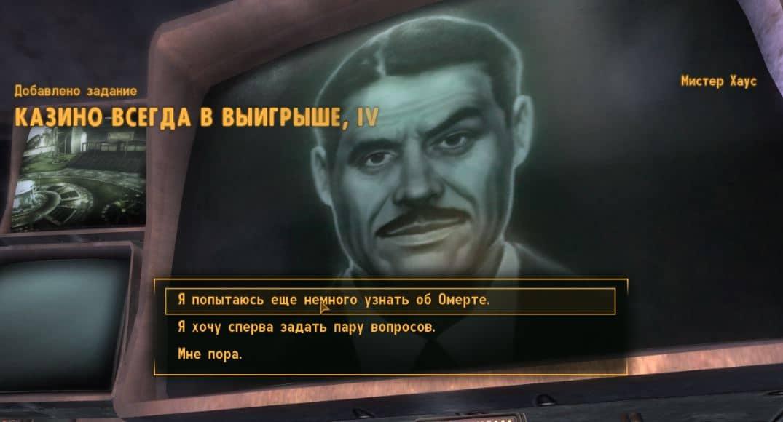 Fallout new vegas прохождения казино слоты лас вегас онлайн