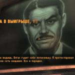 """Квесты Fallout New Vegas: """"Казино всегда в выигрыше, VII"""""""