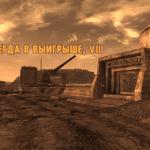 """Квесты Fallout New Vegas: """"Казино всегда в выигрыше, VIII"""""""