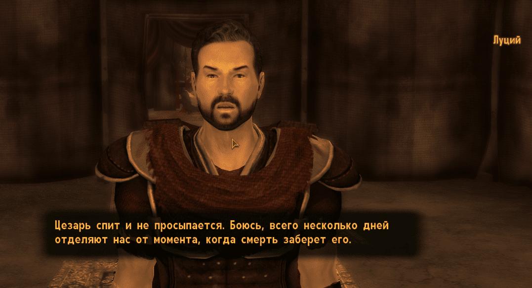 """Квесты Fallout New Vegas: """"Казнить нельзя помиловать"""""""