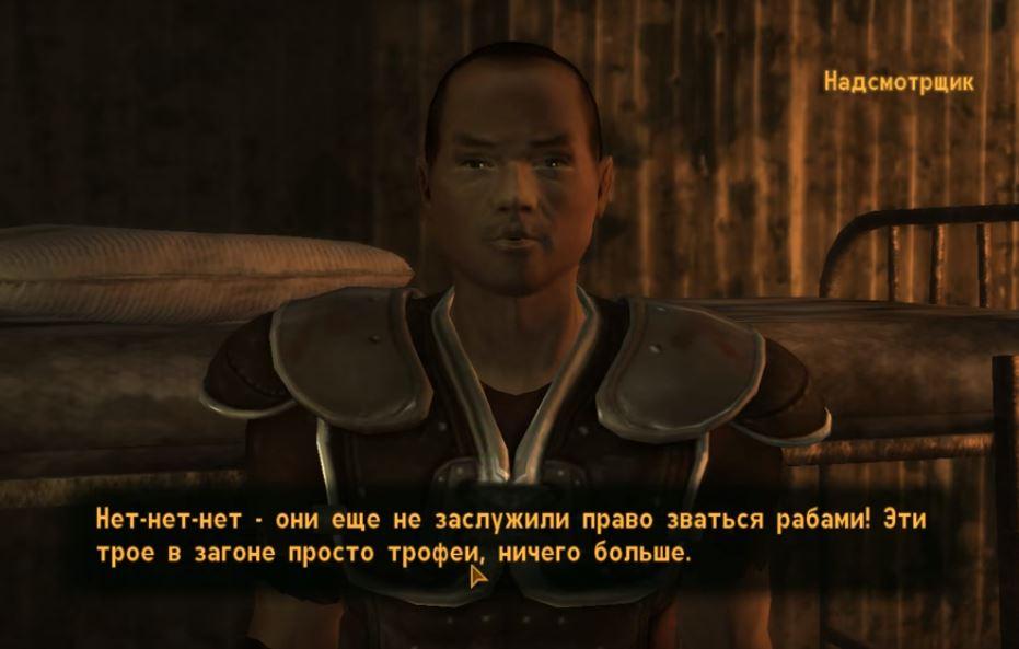 """Квесты Fallout New Vegas: """"Одиночество"""""""