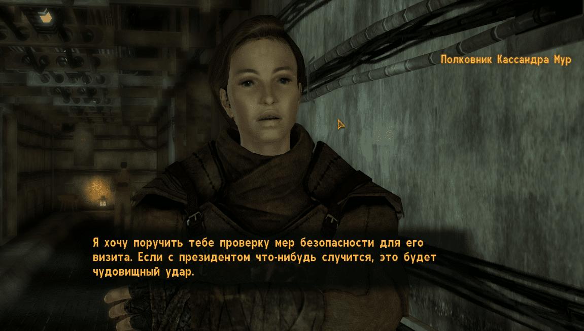 """Квесты Fallout New Vegas: """"Ты почувствуешь приближение"""""""