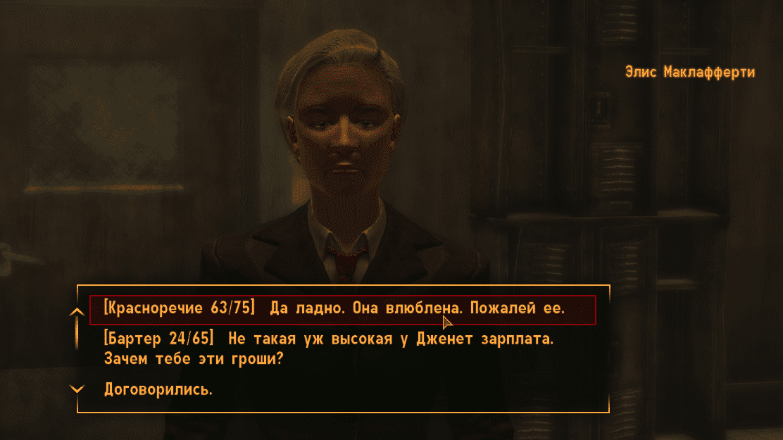 """Квесты Fallout New Vegas: """"Юные сердца"""""""