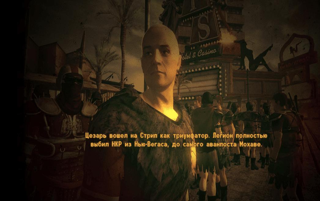 Прохождение Fallout New Vegas за Легион