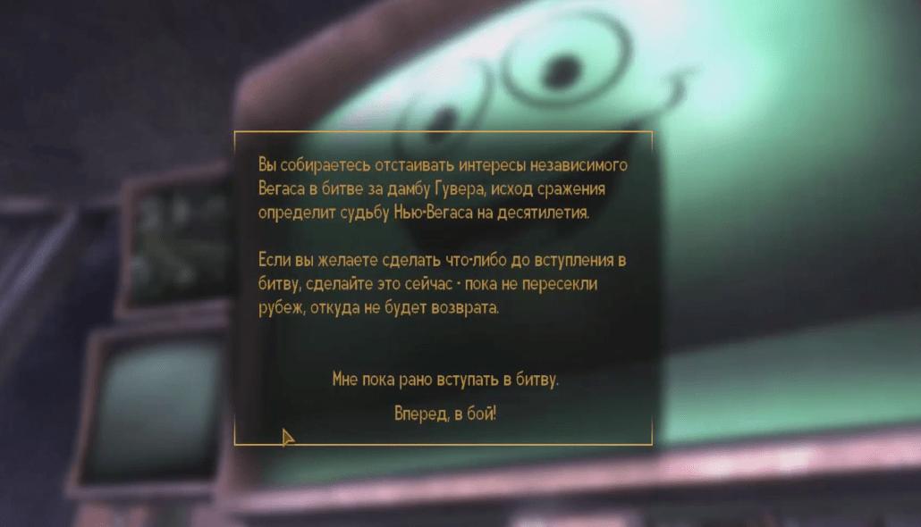 """Финальный квест за Йес-мэна - """"Ни богов, ни господ"""""""