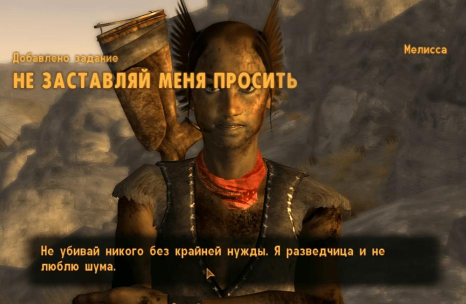 """Квесты Fallout New Vegas: """"Не заставляй меня просить"""""""
