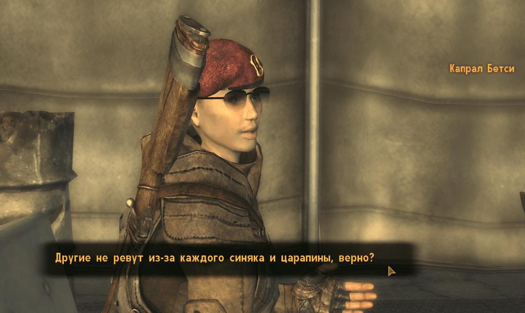 """Квесты Fallout New Vegas: """"Целительство"""""""
