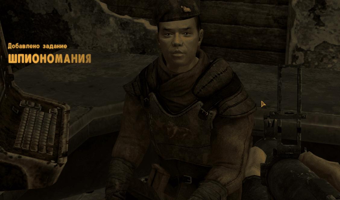 "Квесты Fallout New Vegas: ""Шпиономания"""