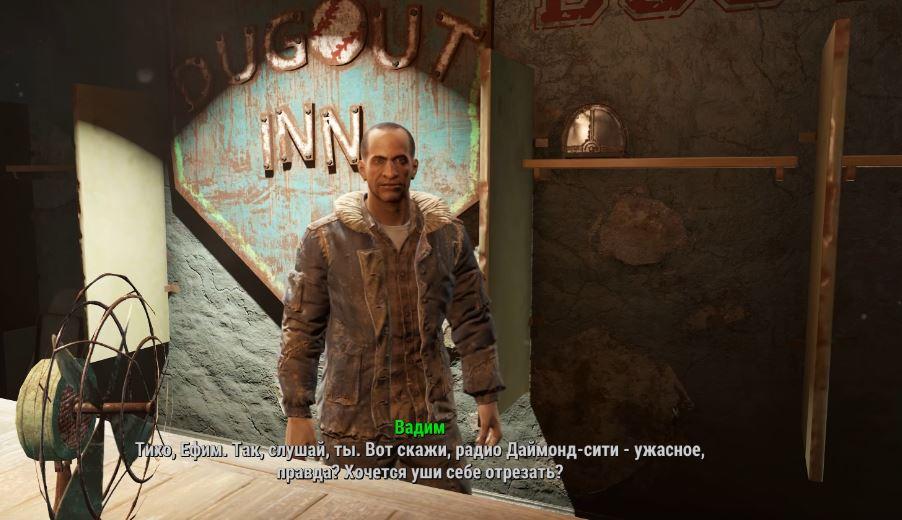"Квесты Fallout 4: ""Аферист"""