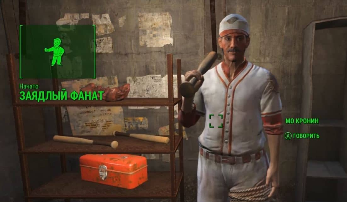 """Квесты Fallout 4: """"Заядлый фанат"""""""