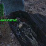 """Квесты Fallout 4: """"Позолоченный кузнечик"""""""