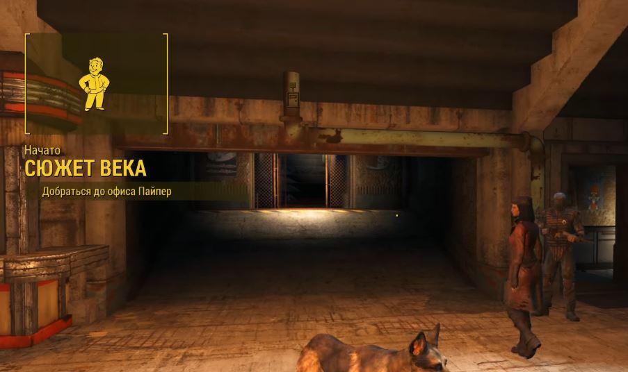 """Квесты Fallout 4: """"Сюжет века"""""""