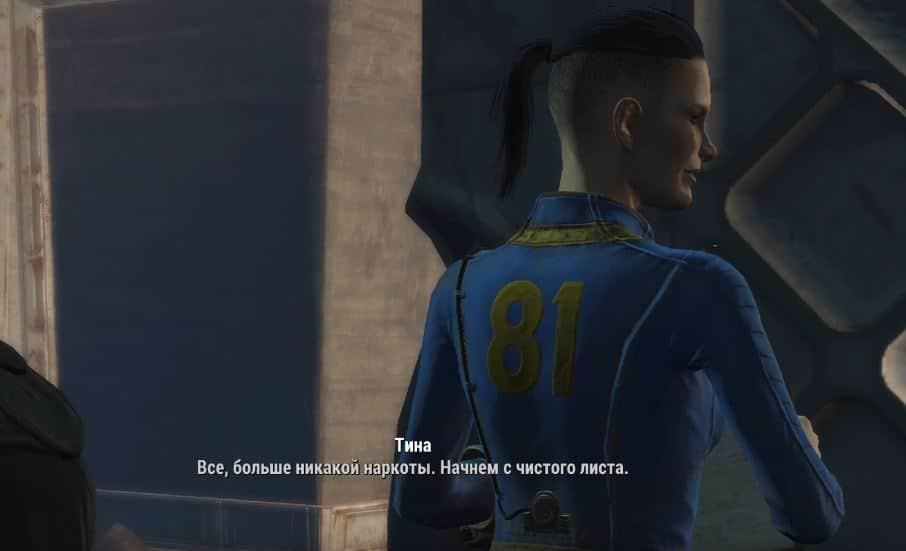 """Квесты Fallout 4: """"Зависимость"""""""