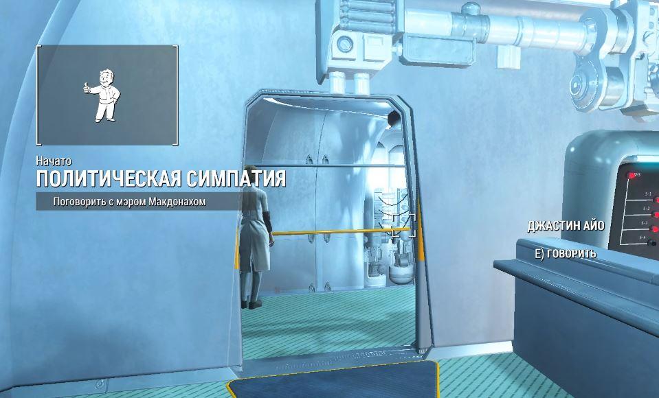 """Квесты Fallout 4: """"Политическая симпатия"""""""