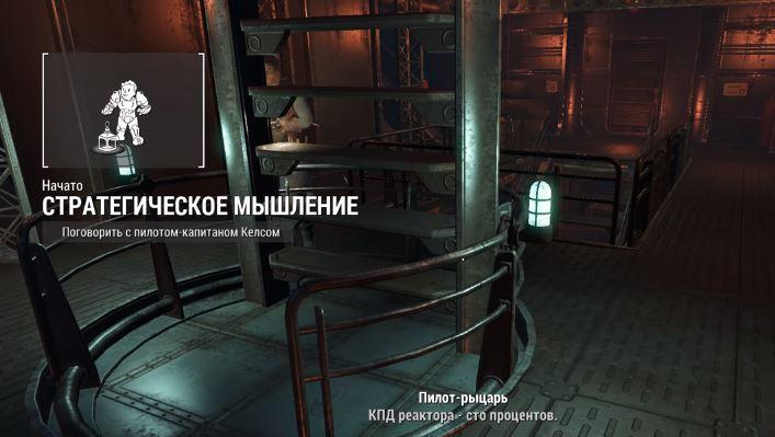 """Квесты Fallout 4: """"Стратегическое мышление"""""""